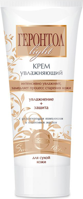 Свобода Крем для лица увлажняющий Light Геронтол, с увлажняющим комплексом и оливковым маслом, 60 гУТ000049523Геронтол Light увлажняющий Тип кожи: сухая. Крем увлажняющий для лица предназначен для ухода за увядающей кожей и уменьшения признаков старения, рекомендован для сухой кожи. Активные ингредиенты крема: - фито-увлажняющий комплекс, содержащий экстракты алоэ, яблока, винограда, эхинацеи и лопуха, интенсивно увлажняет, смягчает и регенерирует клетки кожи; - 3D увлажняющий комплекс - трехмерная матрица галактоманнанов и олигосахаридов обеспечивает ультраувлажнение; - оливковое масло смягчает кожу, препятствует появлению морщин, снимает раздражение и шелушение.