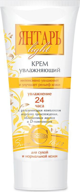 Свобода Крем для лица увлажняющий Light Янтарь, для сухой и нормальной кожи, 60 г01088100Крем увлажняющий для лица предназначен для ухода за увядающей кожей и уменьшения признаков старения, рекомендован для сухой и нормальной кожи. Активные ингредиенты крема: - увлажняющий комплекс морского происхождения снижает трансэпидермальную потерю влаги, увлажняет и улучшает микрорельеф кожи; - фито-увлажняющий комплекс, содержащий экстракты алоэ, яблока, винограда, эхинацеи и лопуха, интенсивно увлажняет, смягчает и регенерирует клетки кожи; - облепиховое масло смягчает и витаминизирует кожу, снимает раздражение и шелушение; - D-пантенол увлажняет и способствует разглаживанию кожи.