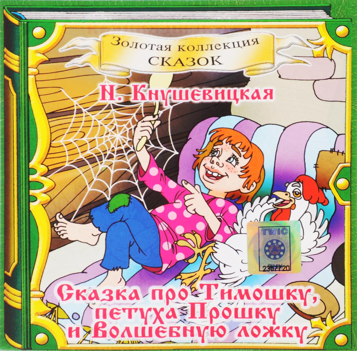 Сказка про Тимошку, петуха Прошку и Волшебную ложку (аудиокнига на CD)