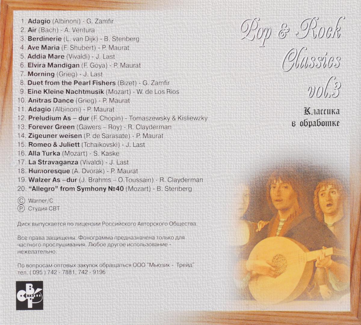 Одинокий пастух.  Pop&Rock Classics Vol 3 Мьюзик-трейд