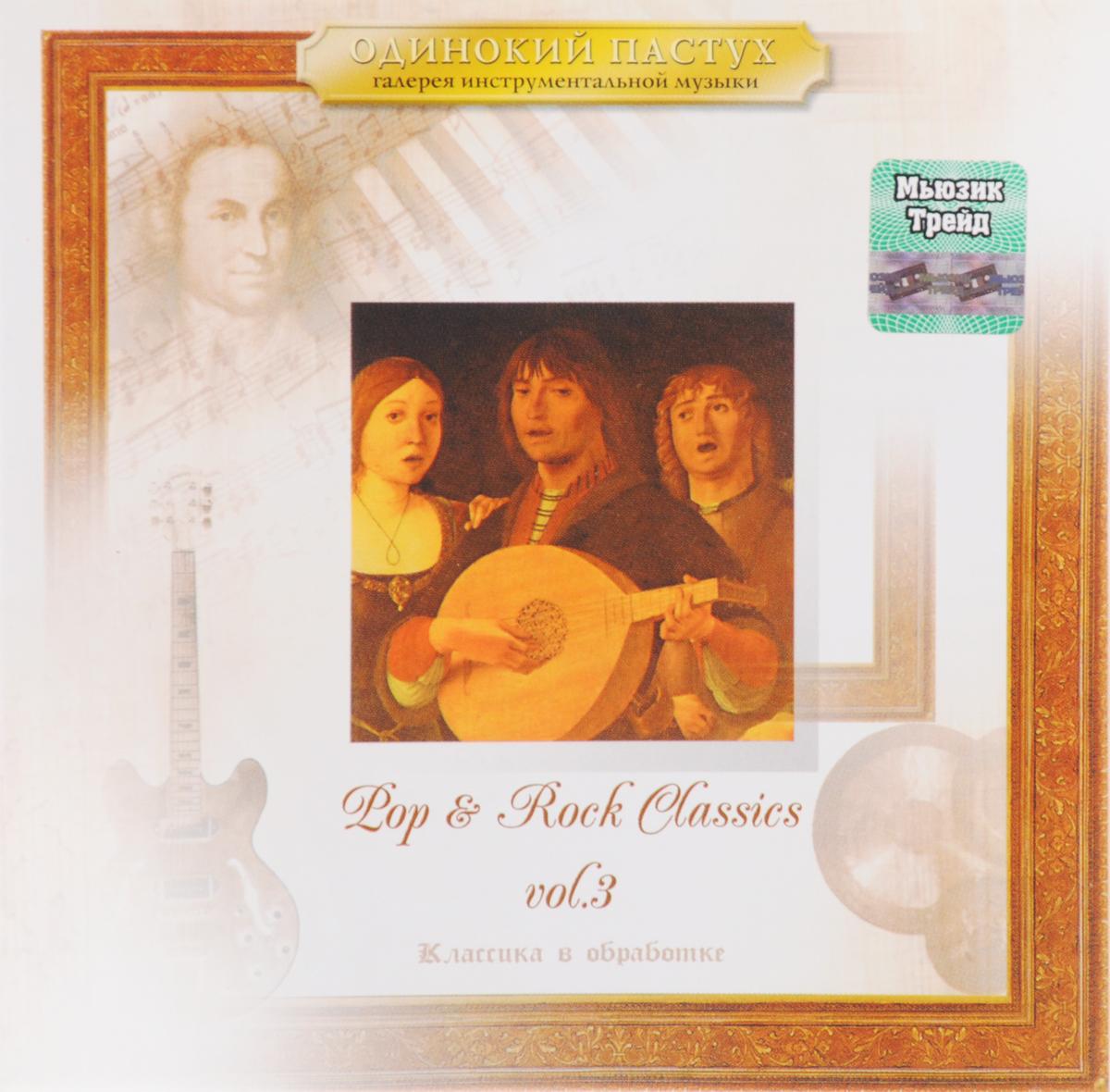 Одинокий пастух. Pop&Rock Classics Vol 3 sp sgt rock vol 04
