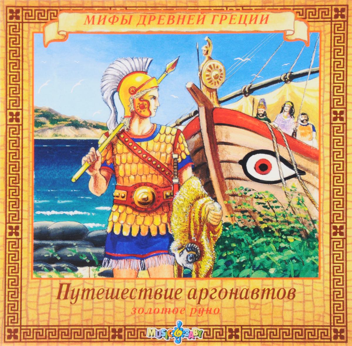 Путешествие Аргонавтов. Золотое руно (аудиокнига CD)