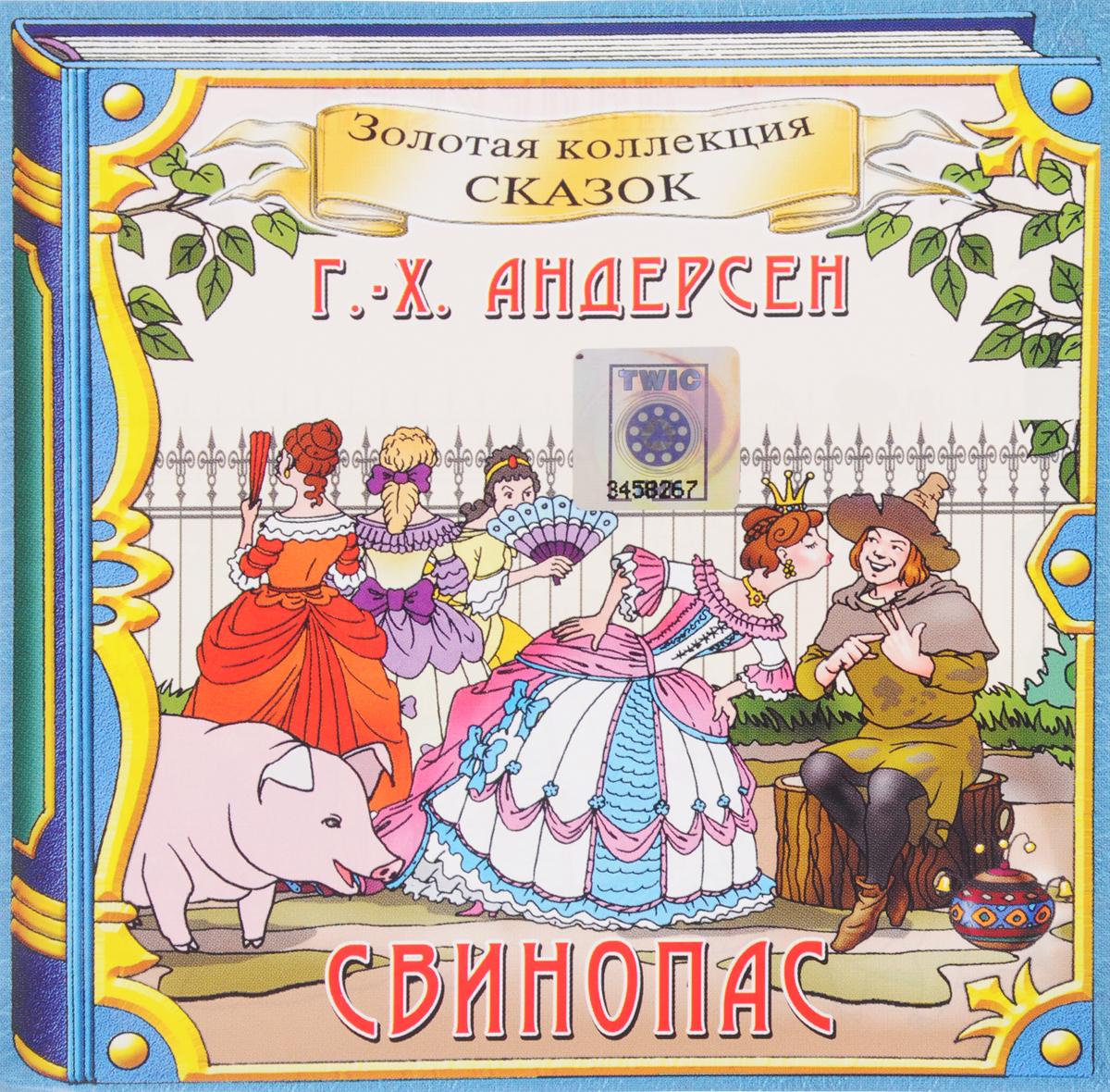 Zakazat.ru Свинопас (аудиокнига CD)