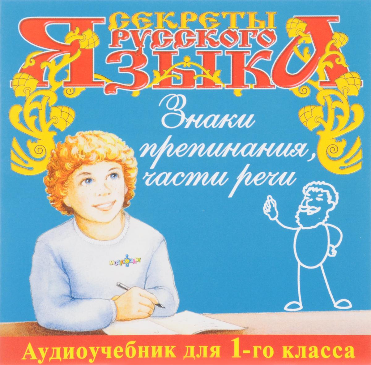 Секреты русского языка. 1 класс. Часть 3. Знаки препинания, части речи (аудиокнига CD)