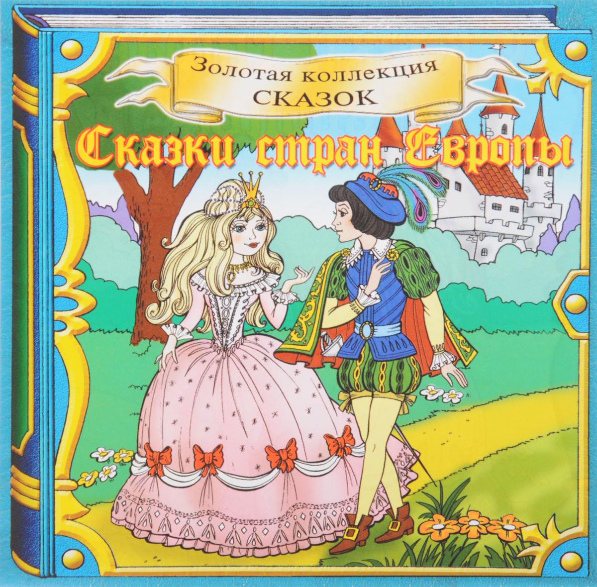 Сказки стран Европы (аудиокнига CD)