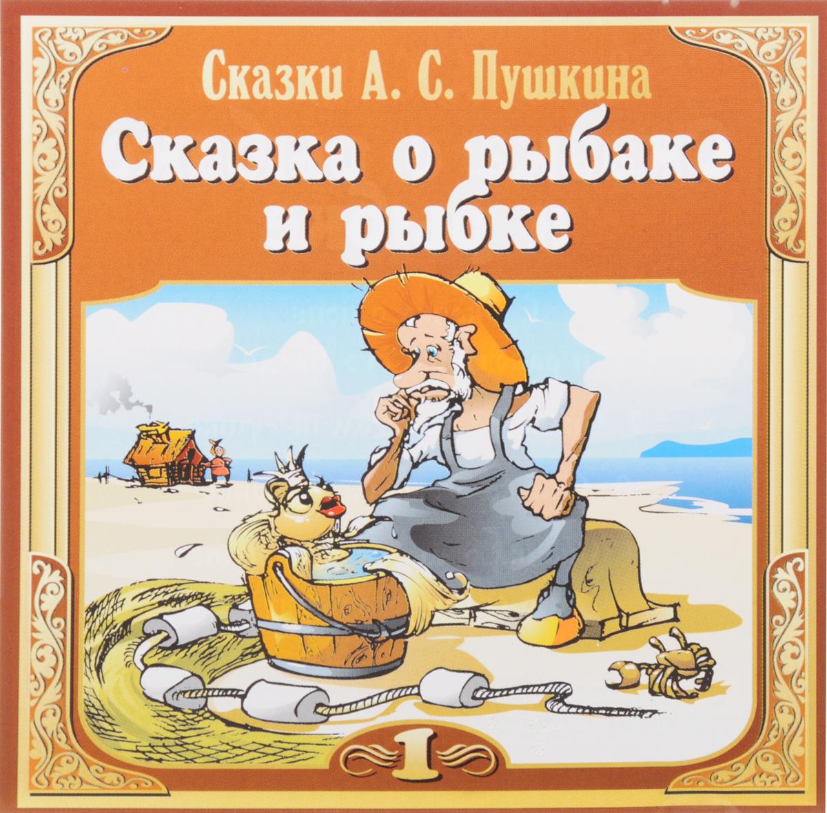 Сказка о рыбаке и рыбке (аудиокнига CD) overlord маруяма куганэ мп3 аудиокнига том 8 скачать