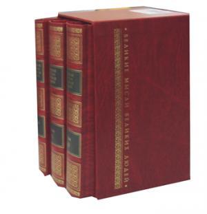 Великие мысли великих людей. Антология афоризма (подарочный комплект из 3 книг) популярная коллекция 100 великих комплект из 26 книг