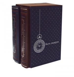 Д. Медведев Быть лидером (подарочный комплект из 2 книг) медведев д черчилль 1911 1914 власть действие организация незабываемые дни isbn 9785386070175