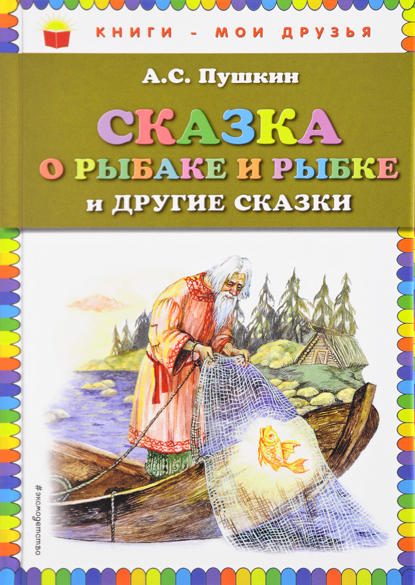 А. С. Пушкин Сказка о рыбаке и рыбке и другие сказки (иллюстрации А. Власовой)