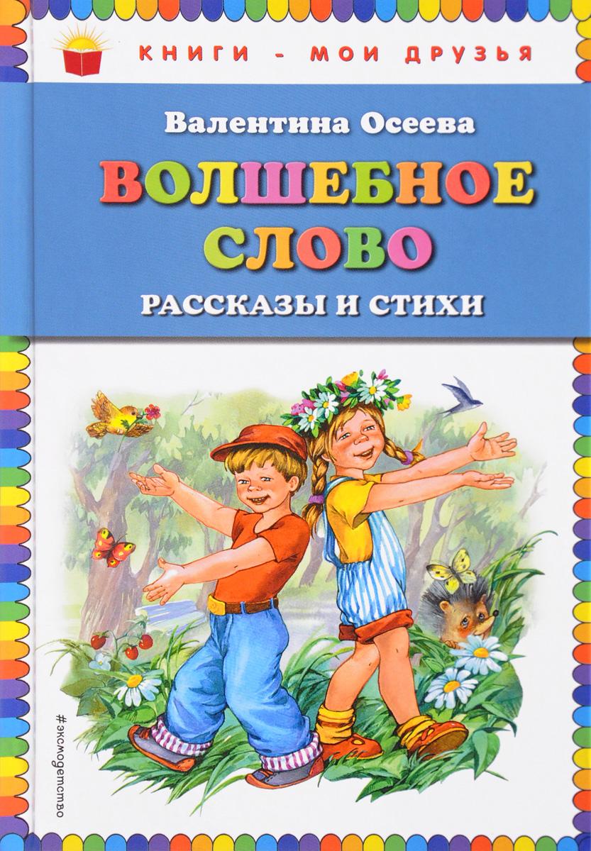 Валентина Осеева Волшебное слово осеева в а рассказы и сказки
