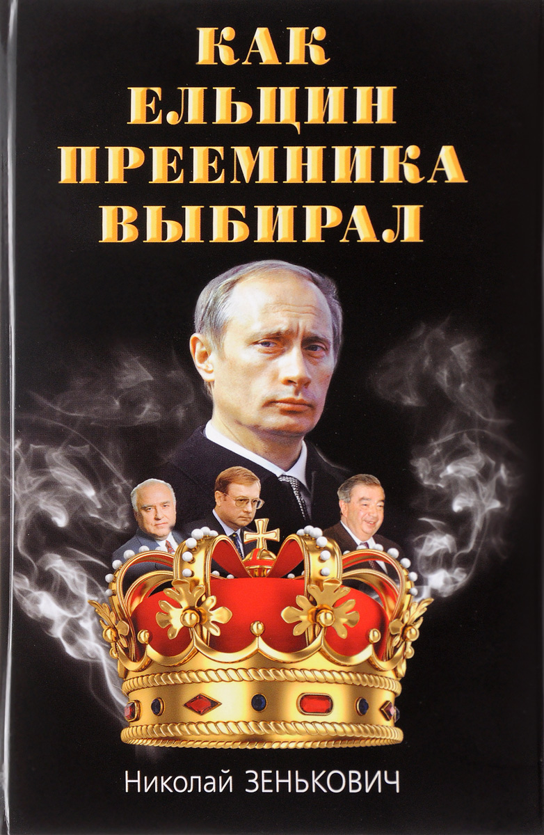 Николай Зенькович Как Ельцин преемника выбирал