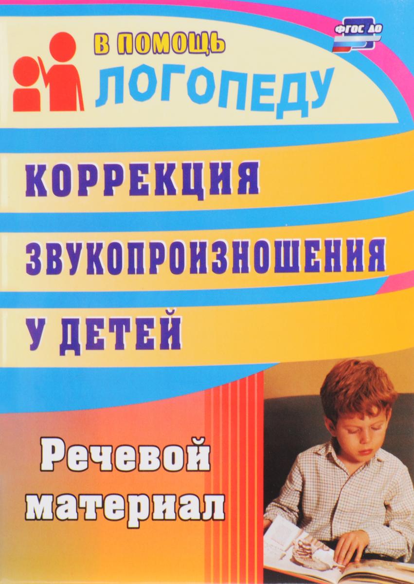 А. Ф. Рыбина Коррекция звукопроизношения у детей. Речевой материал
