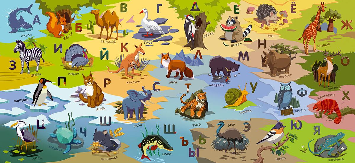 Картинки животных к алфавиту