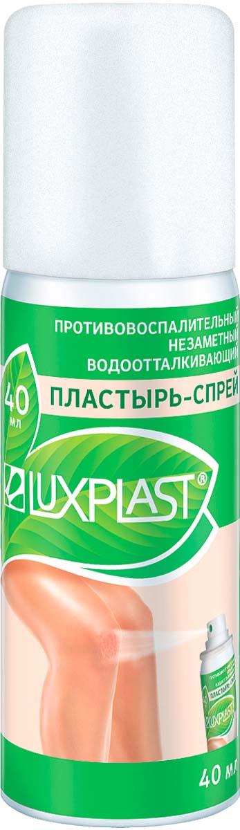 Luxplast Пластырь-спрей, 40 мл пластырь luxplast фиксирующий 1 25х500см на нетканой основе