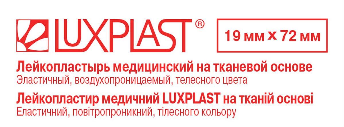 Luxplast Лейкопластырь медицинский, на тканевой основе, 10 шт