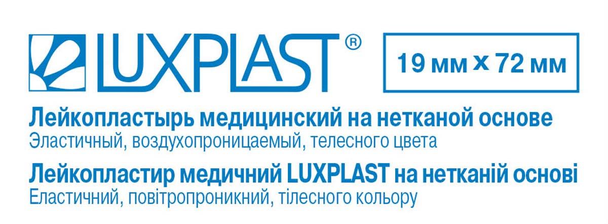 Luxplast Лейкопластырь медицинский, на нетканой основе, 10 шт пластырь luxplast фиксирующий 1 25х500см на нетканой основе