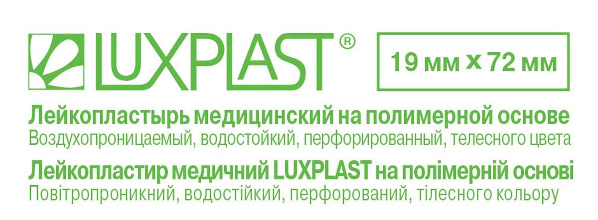 Luxplast Лейкопластырь медицинский, на полимерной основе, 10 шт пластырь luxplast фиксирующий 1 25х500см на нетканой основе