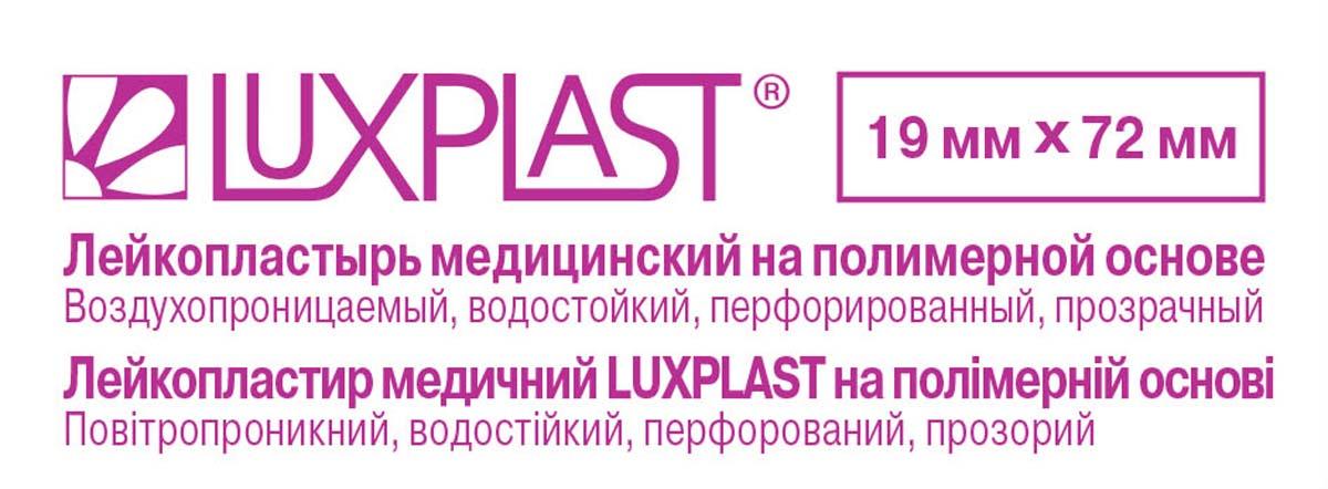 Luxplast Лейкопластырь медицинский, на полимерной основе, прозрачный, 10 шт1195Водонепроницаемые прозрачные пластыри.- Полимерная основа защищает рану от влаги.- Абсорбирующая подушечка из 100% вискозы не прилипает к ране.- Гипоаллергенное клеевое покрытие обеспечивает надежную фиксацию пластырей и не раздражает чувствительную кожу. Снимаются без боли и не оставляют следов.
