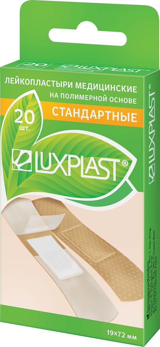 Luxplast Лейкопластыри медицинские, стандартные, на полимерной основе, 20 шт1196Набор. Водостойкие и воздухопроницаемые перфорированные пластыри телесного цвета.- Полимерная основа защищает рану от влаги.- Абсорбирующая подушечка из 100% вискозы не прилипает к ране.- Гипоаллергенное клеевое покрытие обеспечивает надежную фиксацию пластырей и не раздражает чувствительную кожу. Снимаются без боли и не оставляют следов.
