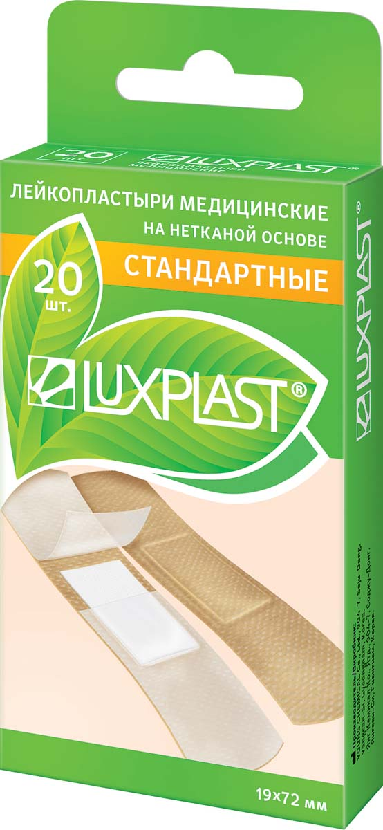 Luxplast Лейкопластыри медицинские, стандартные, на нетканой основе, 20 шт пластырь luxplast фиксирующий 1 25х500см на нетканой основе