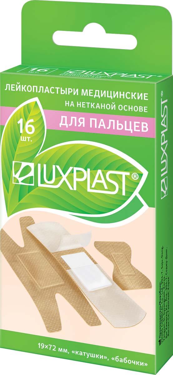 Luxplast Лейкопластыри медицинские Для пальцев, на нетканой основе, ассорти, 16 шт пластырь luxplast фиксирующий 1 25х500см на нетканой основе