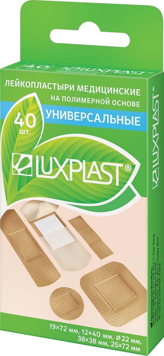 Luxplast Лейкопластыри медицинские, универсальные, на полимерной основе, ассорти, 40 шт1199Набор. Водостойкие и воздухопроницаемые перфорированные пластыри телесного цвета.- Полимерная основа защищает рану от влаги.- Абсорбирующая подушечка из 100% вискозы не прилипает к ране.- Гипоаллергенное клеевое покрытие обеспечивает надежную фиксацию пластырей и не раздражает чувствительную кожу. Снимаются без боли и не оставляют следов.