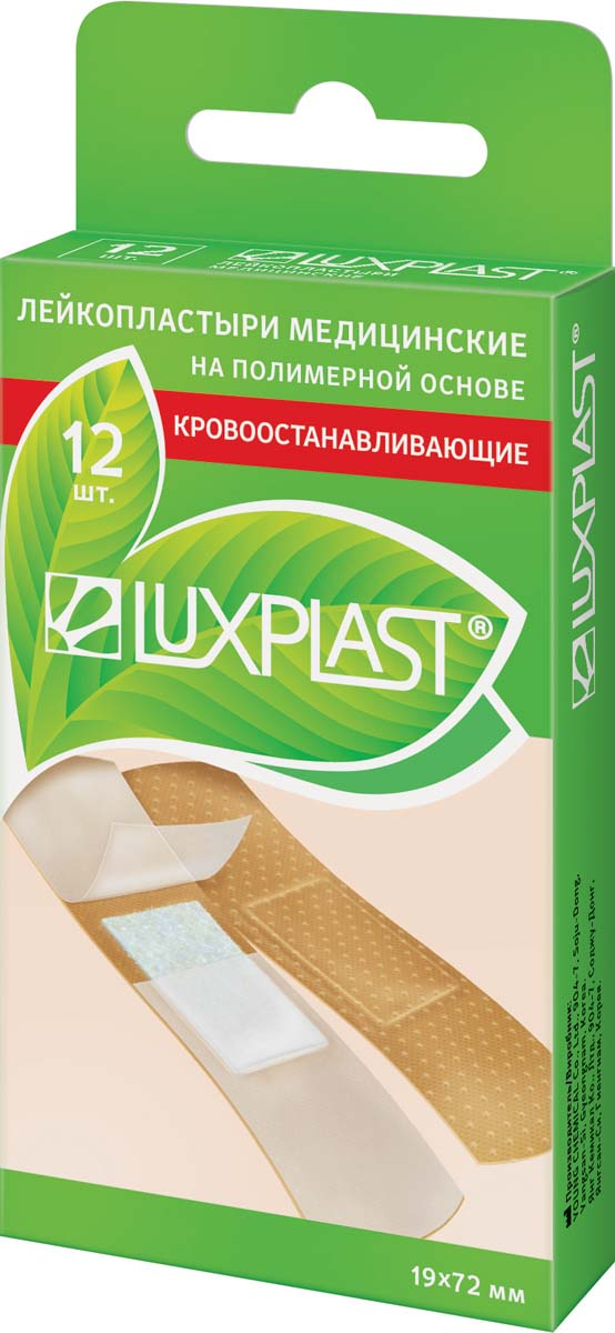 Luxplast Лейкопластыри медицинские, кровоостанавливающие, на полимерной основе, 12 шт1203Набор. Водостойкие и воздухопроницаемые перфорированные пластыри телесного цвета. Предназначены для остановки кровотечения в течение 1-2 минут.- Полимерная основа защищает рану от влаги.- Абсорбирующая подушечка из 100% вискозы пропитана активным веществом для остановки кровотечения.- Гипоаллергенное клеевое покрытие обеспечивает надежную фиксацию пластырей и не раздражает чувствительную кожу. Снимаются без боли и не оставляют следов.