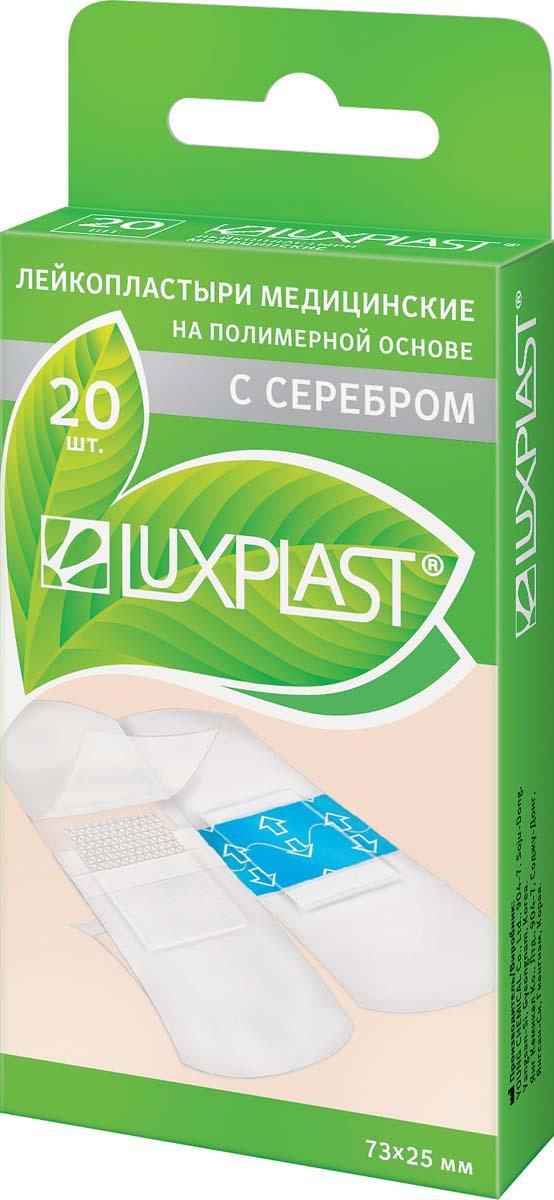 Luxplast Лейкопластыри медицинские, с серебром, на полимерной основе, прозрачные, 20 шт пластырь luxplast фиксирующий 1 25х500см на нетканой основе