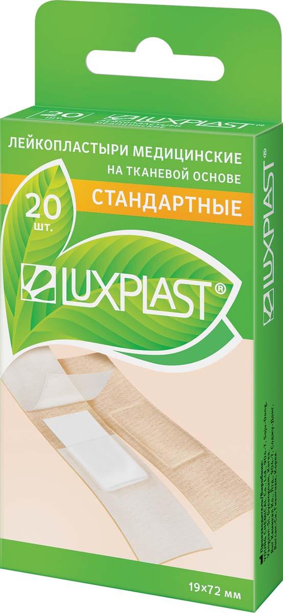 Luxplast Лейкопластыри медицинские, стандартные, на тканевой основе, 20 шт