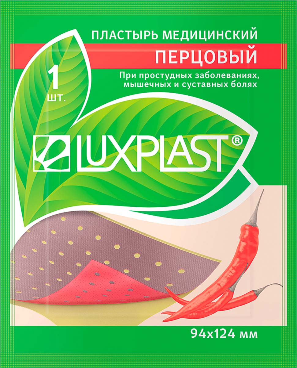 Luxplast Пластырь перцовый, 94 х 124 мм16517Пластырь перцовый перфорированный. Лечебное средство на основе Capsicum (активного вещества стручкового перца).- Улучшает кровообращение, снимает боль, обладает местным сосудорасширяющим действием- Перфорированные отверстия позволяют коже дышать, улучшая переносимость пластыря- Клеевое покрытие обеспечивает надежную фиксацию.