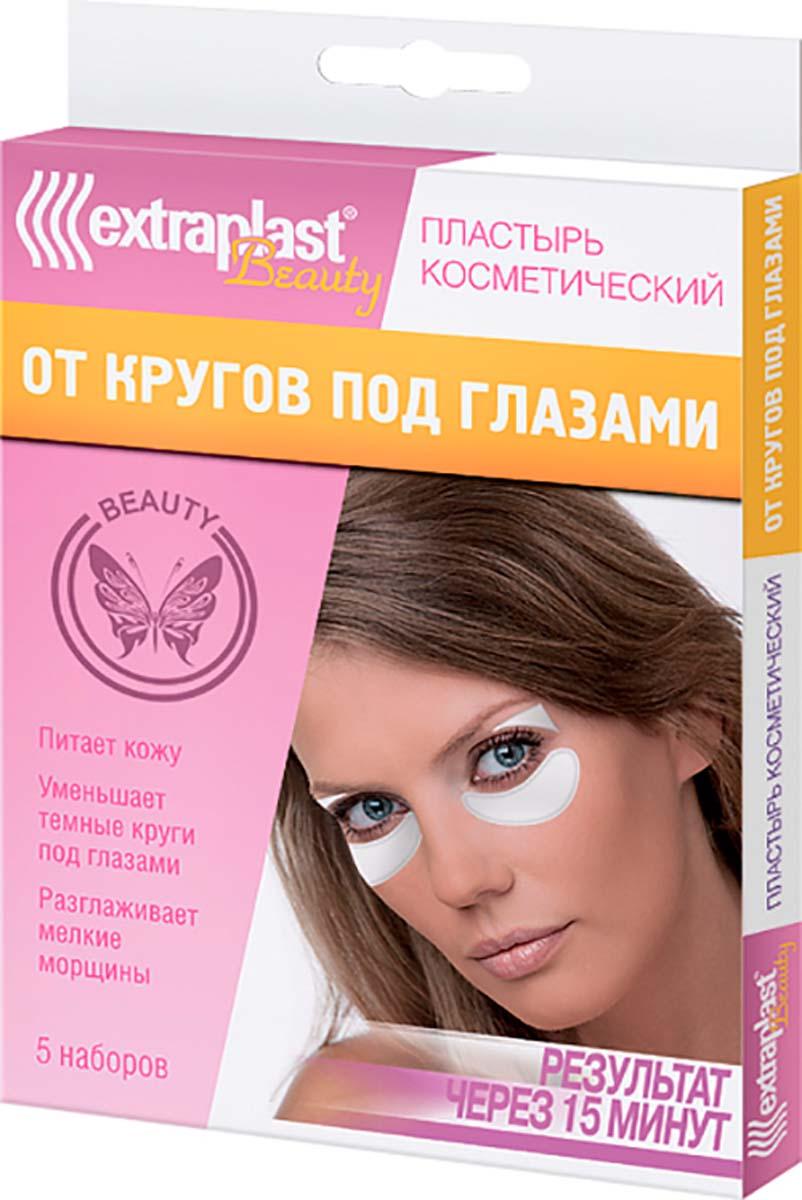 Extraplast Пластырь гелевый косметический Beauty, от кругов под глазами, 5 наборов4967Набор. Гидрогелевые косметические пластыри.Предназначены для ухода за кожей вокруг глаз.За одно применение помогают заметно уменьшить круги под глазами. Благодаря создаваемому пластырем «парниковому эффекту», EXTRAPLAST Beauty действует эффективнее обычного крема: активные компоненты проникают в глубокие слои кожи, увлажняя ее и насыщая витаминами А и С.- При регулярном использовании обеспечивают питание кожи и способствуют профилактике возрастных морщин- Увлажняют и успокаивают кожу- Обладают дренирующим и противоотечным действием- Помогают устранить темные круги под глазами- Содержат экстракты женьшеня и зеленого чая