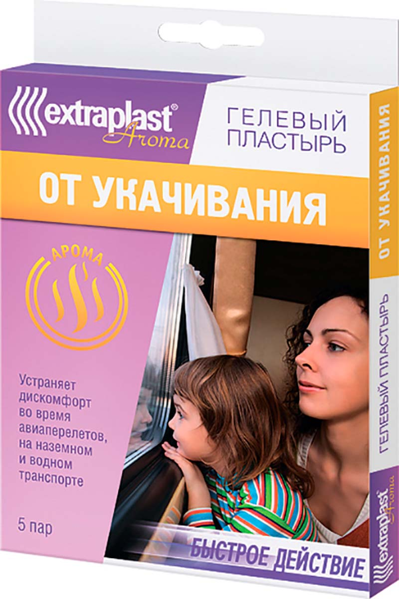 Extraplast Пластырь гелевый Aroma От укачивания, 5 пар