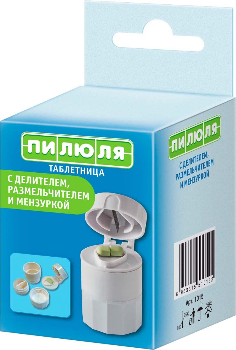 Пилюля Таблетница, с делителем, размельчителем и мензуркой - Аптека