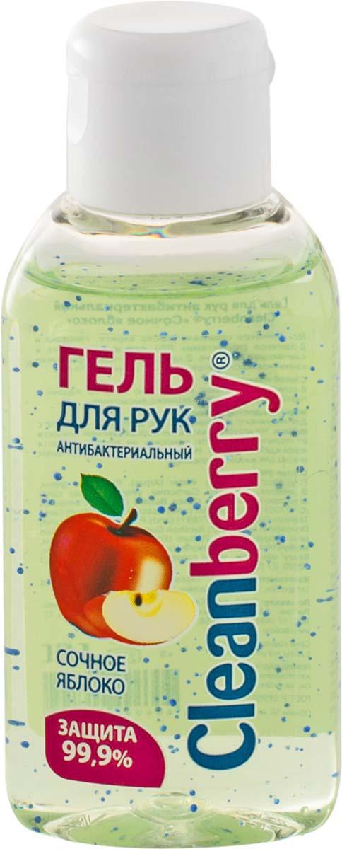 Cleanberry Гель для рук антибактериальный Сочное яблоко, 50 мл171021Гель Cleanberry для обработки рук с антибактериальным действием. Содержит смолу сенегальской акации и Д-пантенол (провитамин В5) для увлажнения и смягчения кожи рук. В качестве антибактериального компонента используется этиловый спирт (67,8 % об.). - Очищает кожу рук, оставляя ощущение свежести - Основной компонент геля - этиловый спирт, который является самым быстродействующим, эффективным и безопасным антисептиком. Убивает большинство известных микробов и вирусов на 99,9% - Гель не требуется смывать водой или вытирать салфеткой, поэтому легко поддерживает гигиену рук в любых ситуациях - Смола сенегальской акации - эффективный влагоудерживающий компонент, смягчает и повышает упругость кожи - Глицерин, Д-пантенол увлажняют и питают кожу рук