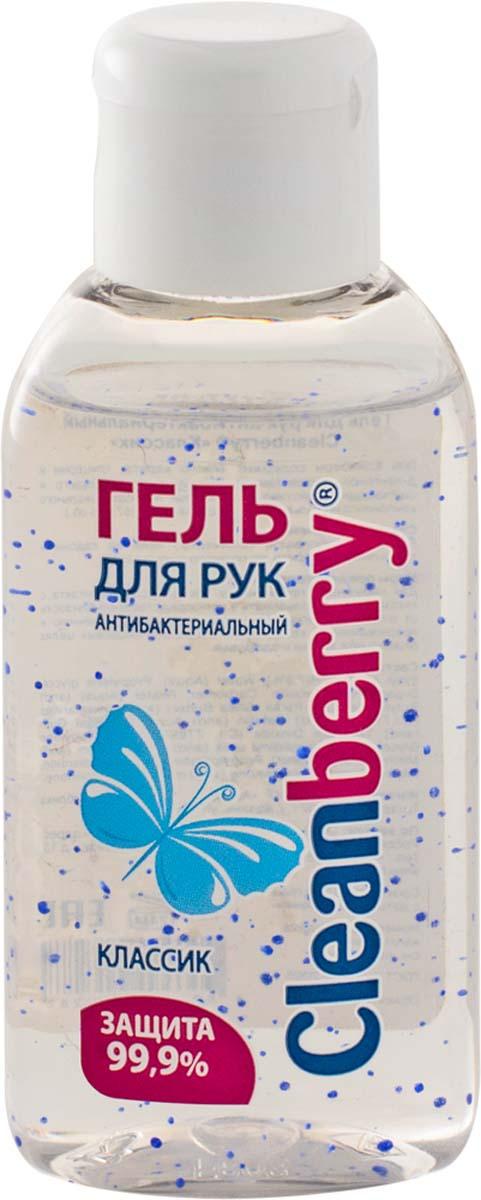 Cleanberry Гель для рук антибактериальный Классик, 50 мл172871Гель Cleanberry для обработки рук с антибактериальным действием. Содержит смолу сенегальской акации, Д-пантенол (провитамин В5) и масло каритэ для увлажнения и смягчения кожи рук. В качестве антибактериального компонента используется этиловый спирт (67,8 % об.). - Очищает кожу рук, оставляя ощущение свежести- Основной компонент геля - этиловый спирт, который является самым быстродействующим, эффективным и безопасным антисептиком. Убивает большинство известных микробов и вирусов на 99,9% - Гель не требуется смывать водой или вытирать салфеткой, поэтому легко поддерживает гигиену рук в любых ситуациях - Смола сенегальской акации - эффективный влагоудерживающий компонент, смягчает и повышает упругость кожи - Глицерин, Д-пантенол и масло карите увлажняют и питают кожу рук
