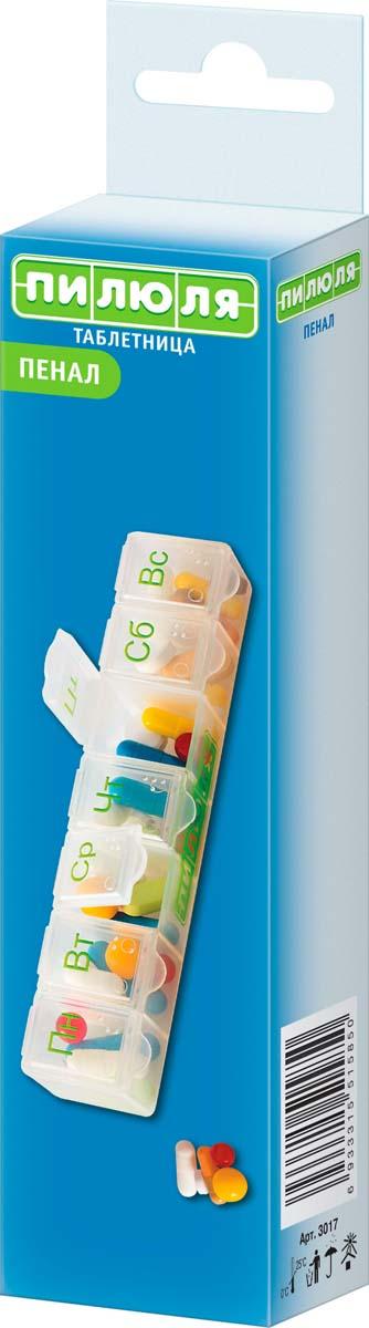 Пилюля Таблетница на неделю Пенал3017Таблетница на семь дней состоит из 7-ми отделений, которые соответствуют дням недели. Для людей с ослабленным зрением нанесены символы Брайля.Таблетницы предназначены для компактного и упорядоченного хранения лекарственных средств или витаминов.- Изготовлены из безопасного, легко моющегося пластика.- Удобные и простые в использовании.- Легко помещаются и переносятся в сумке.