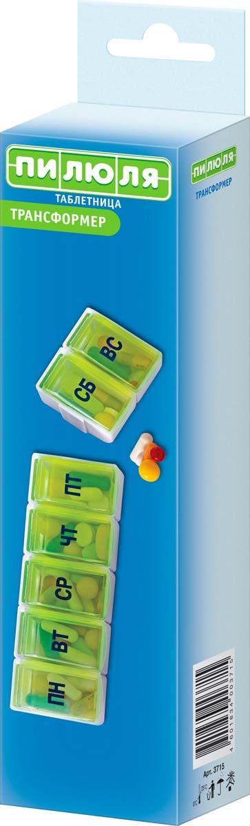 Пилюля Таблетница на неделю Трансформер3715Состоит из 7 отсеков, которые соответствуют дням недели: ПН, ВТ, СР, ЧТ, ПТ, СБ и ВС. Любой отсек с определенным днем недели для удобства можно отсоединить. Таблетницы предназначены для компактного и упорядоченного хранения лекарственных средств или витаминов. - Изготовлены из безопасного, легко моющегося пластика. - Удобные и простые в использовании. - Легко помещаются и переносятся в сумке.