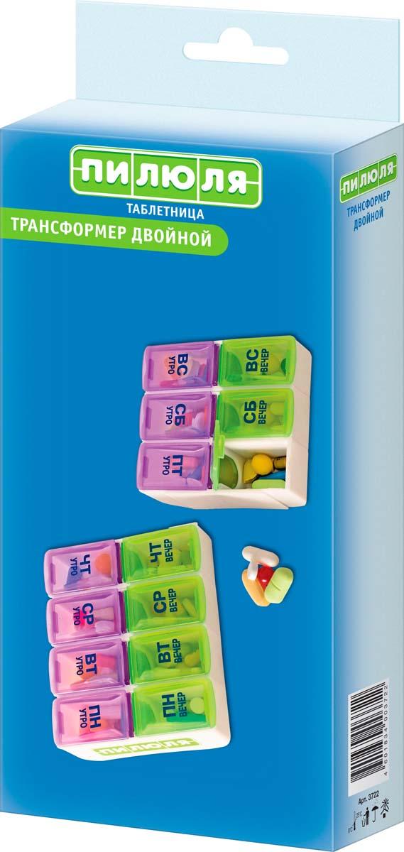 Пилюля Таблетница на неделю Трансформер двойной3722Состоит из 7 отсеков, которые соответствуют дням недели: ПН, ВТ, СР, ЧТ, ПТ, СБ и ВС; а также имеют 2 отделения в соответствии с суточным режимом приема: утро и вечер. Любой отсек с определенным днем недели для удобства можно отсоединить.Таблетницы предназначены для компактного и упорядоченного хранения лекарственных средств или витаминов.- Изготовлены из безопасного, легко моющегося пластика.- Удобные и простые в использовании.- Легко помещаются и переносятся в сумке.