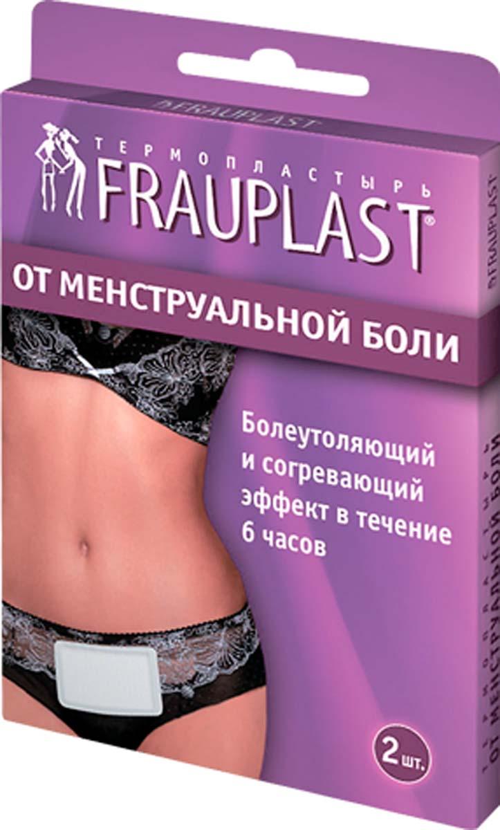Frauplast Термопластырь от менструальной боли, 2 шт1343Согревающий термопластырь. Предназначен для уменьшения болей в первые дни менструации. - Продолжительность согревающего и успокаивающего действия в течение 6 часов, снимает спазм мышц и сосудов - Отсутствие необходимости приема обезболивающих препаратов - Пластырь тонкий и незаметный, что позволяет носить его под одеждой.Средняя температура нагрева пластыря + 50?С (максимальная температура 68?С) достигается в течение 20 минут.Состав: железный порошок, вода, активированный уголь, вермикулит, соль, полимерный суперабсорбент, эксклюзивный минеральный порошок.