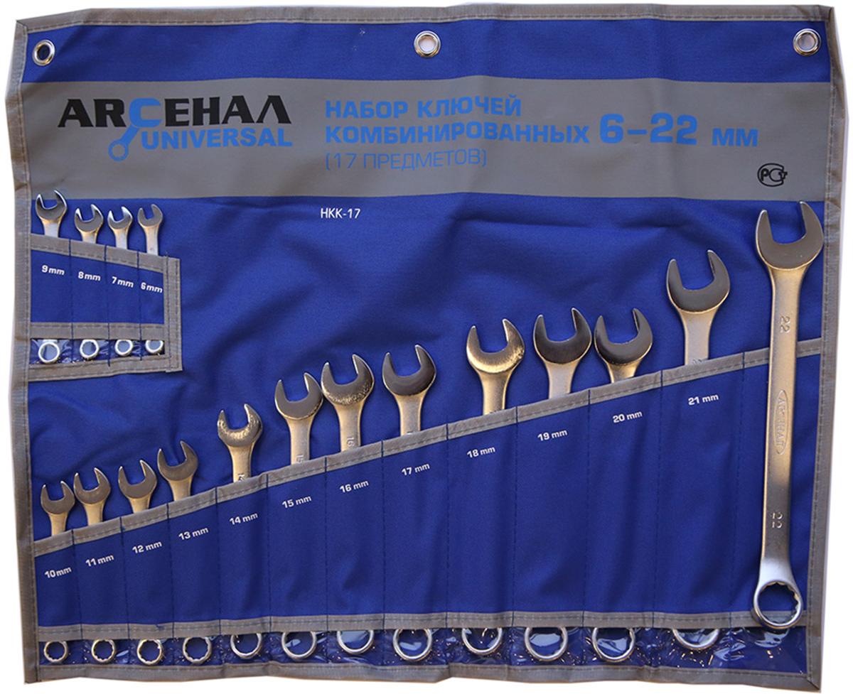 Набор ключей комбинированных Арсенал НКК-17 11.30.17, 17 шт20013Универсальный набор комбинированных ключей ARSENAL НКК-17 состоит из 17 предметов. Ключи изготовлены из хром-ванадиевой стали. Набор пригодится как в гараже любого автолюбителя, профессионального ремонта автомобилей в сервисных центрах, так и просто для мелкого домашнего ремонта.Размеры ключей: 6, 7, 8, 9, 10, 11, 12, 13, 14, 15, 16, 17, 18, 19, 20, 21, 22 мм