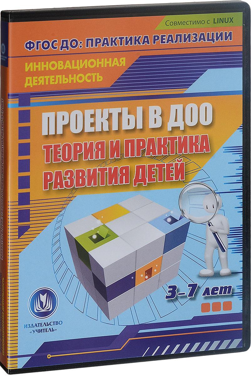 Zakazat.ru Проекты в ДОО: Теория и практика развития детей 3-7 лет