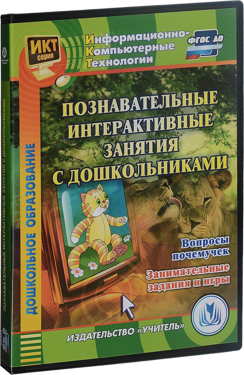 Zakazat.ru Познавательные интерактивные занятия с дошкольниками. Вопросы почемучек. Занимательные задания и игр