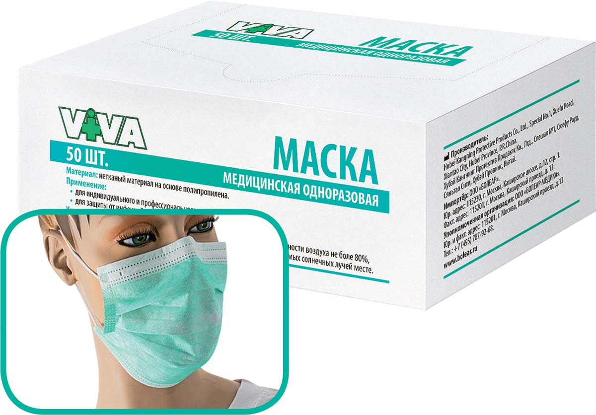 VIVA Маска медицинская одноразовая, 50 шт1711Маски применяют в лечебных учреждениях и в быту для защиты от инфекций, передающихся воздушно-капельным путем.• три слоя мягкого нетканого материала на основе полипропилена;• гипоаллергенные (не содержат латекса и стекловолокна);• плотное и комфортное прилегание за счет встроенного носового фиксатора и эластичных ушных резинок;• воздухопроницаемое (не стесняют дыхание);• эффективность бактериальной фильтрации более 95%.