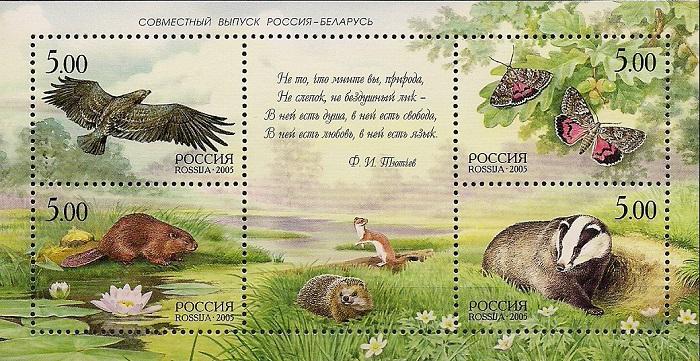 2005. Природа. № Бл 64. Блок