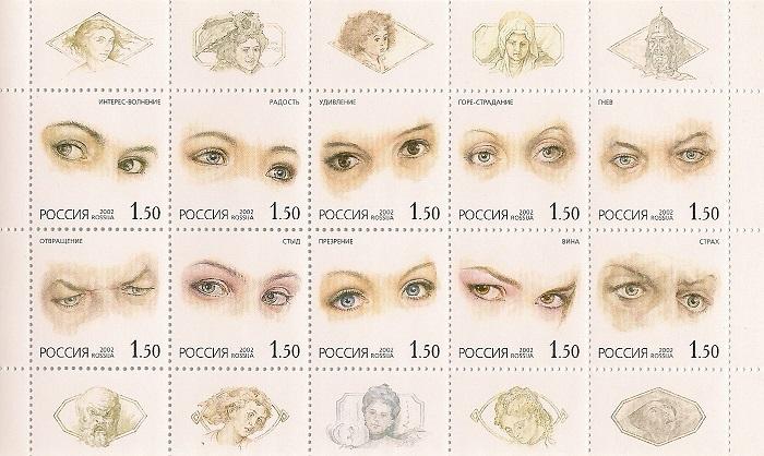2002. Глаза человека. № 792-801л. Лист