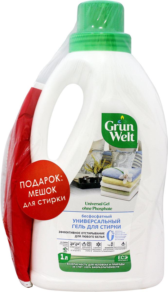 Гель для стирки GrunWelt, бесфосфатный, универсальный, 1 л + ПОДАРОК09066101Эффективное отстирывание для любого белья.Деликатно удаляет загрязнения . Не портит тканевые волокна.Придает вещам ненавязчивый тонкий цветочный аромат. Не содержит флуоресцентные веществ.а Отлично выполаскивается.