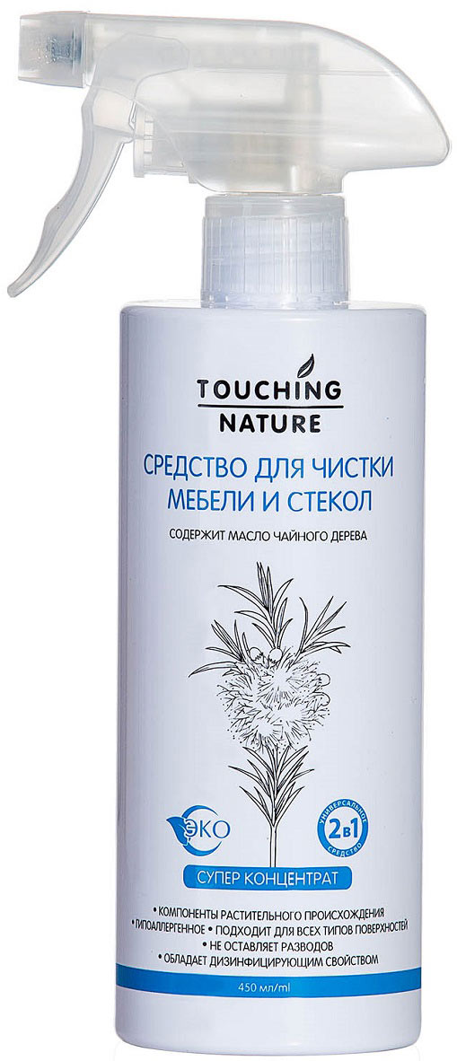 Средство для мытья стекол и мебели Touching Nature, с маслом чайного дерева, с распылителем, 450 млБП-00000137Незаменимое средство для ухода за домом Touching Nature. Благодаря натуральным маслам, входящим в состав, легко удаляет грязь, обладает приятным запахом. Содержит высокоактивные ингредиенты растительного происхождения.Является биоразлагаемым концентратом, безвредным для человека и природы.Не вызывает аллергии.Объем: 450 мл. Как выбрать качественную бытовую химию, безопасную для природы и людей. Статья OZON Гид