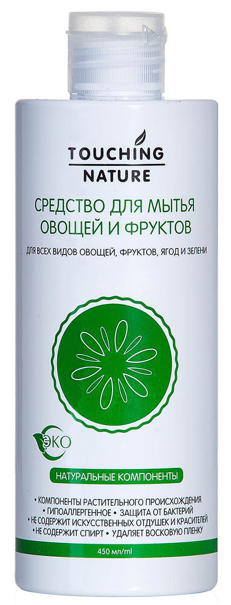 Средство для мытья овощей и фруктов Touching Nature, 450 млБП-00000141Средство пригодно для мытья овощей, фруктов, ягод и зелени. Изготовлено из натуральных компонентов. Благодаря своей уникальной формуле эффективно очищает продукты от химикатов, пестицидов, вредных микро- организмов, воска и грязи. Не содержит спирта, хлора и др. вредных компонентов. Не оставляет привкуса и запаха. Не сушит руки.Как выбрать качественную бытовую химию, безопасную для природы и людей. Статья OZON Гид