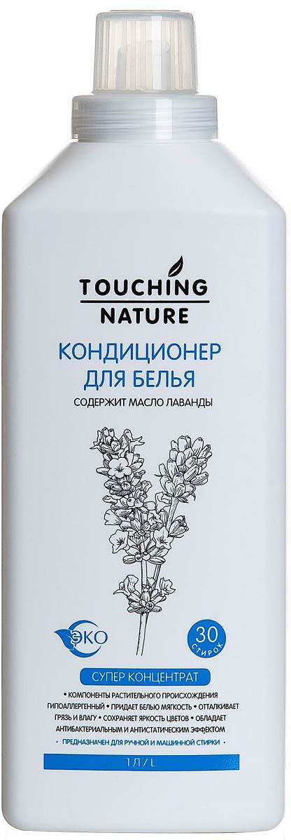 Кондиционер для белья Touching Nature, 1 лБП-00000143Придает белью мягкость, отталкивает грязь и влагу, сохраняет яркость цветов, обладает антистатическимэффектом, придает белью свежий аромат, сохраняет форму вещей, упрощает процесс глажки белья. Подходит для всех типов тканей, а также для детского белья.Подходит как для использования при машинной так и при ручной стирке.