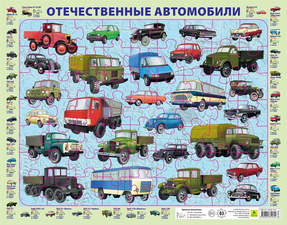 Отечественные автомобили. Детский пазл на подложке(36х28 см, 63 эл.)